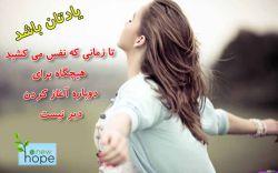 ✨امیدتازه✨ پلی بسوی شاد زیستن   telegram.me/newhope1