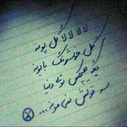 محمد مگه قبلا بهم قول ندادی ک بعدچهلمت منو باخودت ببری..یادت نمیاد وقتی زنده بودی...میگفتی گلی من اگ بمیرم ب چهل روز نکشیده تورو میبرم،،،،مردو حرفش بیا دیگ....کجایی