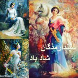 بیست و نهم بهمن ماه روز عشاق در ایران باستان بر همه ایرانیان راستین مبارک باد.
