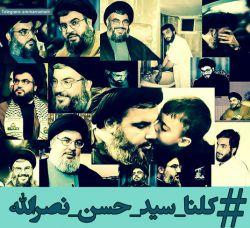 ــ من خیلی خیلی آقای سید حسن نصرالله رو دوست دارمـــ!!+