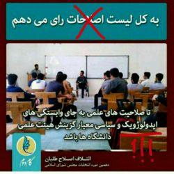 حذف وابستگی های ایدئولوژیک وسیاسی در هیئت علمی دانشگاه ها.....شعار اصلاحات!!!!!!!