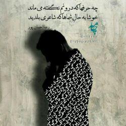 به انقراض دچارم، ولی هنوز نمردم... شبیه واژه ی طهران، شبیه طای مزخرف...