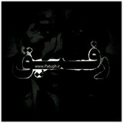 رفیق دلیش من نیستم حاجی و گروه داعش #بهزاد پکس