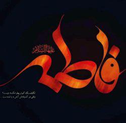 ایام فاطمیه(س) را به امام زمان علیه السلام و به شما و تمام دوستان اهلبیت علیه السلام تسلیت  عرض میگویم