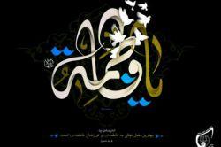اللهم صل علے فاطمة و ابیها...