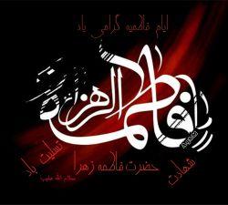 شهادت مظلومانه حضرت زهرا (س) تسلیت باد