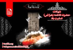 شهادت حضرت فاطمه زهرا سلام الله علیها؛ ایام فاطمیه تسلیت باد * http://tarikh.org/url//fatemiyeh