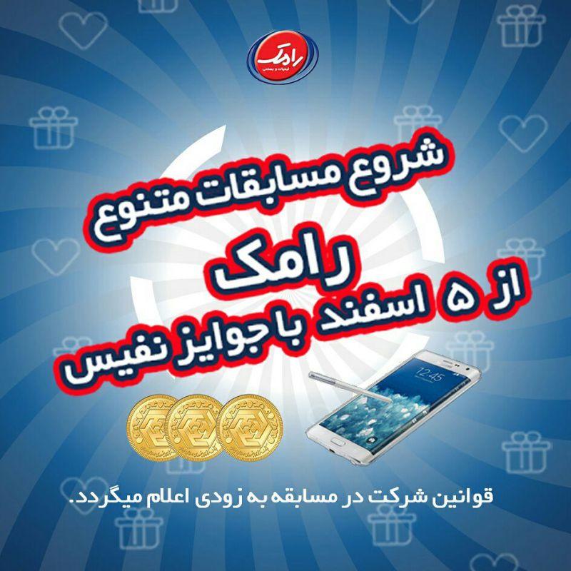 برای ارسال عکس و دیدن شرایط مسابقه به اینستاگرام یا کانال تلگرام رامک مراجعه کنید .  telegram.me/ramakco instagram.com/ramakdairy