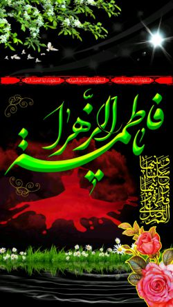 شهادت حضرت فاطمه زهرا سلام الله علیها تسلیت باد  امروز دوشنبه ٣ اسفند ١٣٩۴