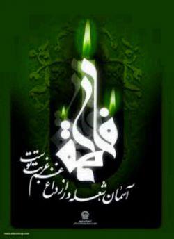 شهادت حضرت فاطمه زهرا (ع) ام ابیها تسلیت می گویم