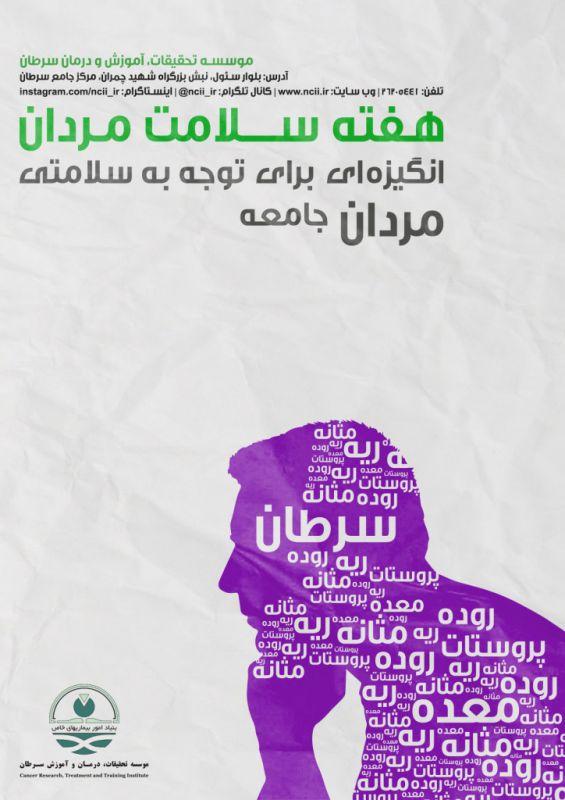 پیام های آموزشی پیشگیرانه از سرطان  (1) پنج نوع از شایع ترین سرطانهای مردان در ایران (به ترتیب شیوع) عبارتند از: معده،مثانه، پروستات ، روده بزرگ ، ریه  (2) پیشگیری از چاقی دور کمر خطر ابتلا به سرطان را کاهش می دهد ( بهتر است اندازۀ دور کمردر مردان کم تر از 94سانتیمتر باشد ) .حدود یک سوم افراد مبتلا به سرطان پروستات را مردان چاق تشکیل می دهند.  (3)  مصرف نمک زیاد، چاقی ، کمبود فعالیت بدنی، مصرف دخانیات،عفونت هلیکوباکترپیلوری از جمله عوامل خطر زا سرطان معده می باشد.