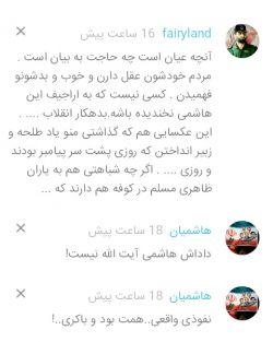 آیت الله هاشمی رفسنجانی: نفوذی واقعی تخریبکنندهها هستند    @ahmadreza.y