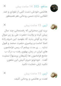 آیت الله هاشمی رفسنجانی: نفوذی واقعی تخریبکنندهها هستند     @ariynpc32