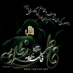 ڪاش قلبم بہ قبرش راه داشت/ڪاش زهرا هم زیارتگاه داشت.. بر فاطمه همنوای حیدر صلوات....