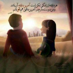 آری دوست دارم حتی آخرین دقایق هم کنارت باشم تا آخرین دقیقه