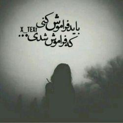فراموش شدی . . .   گاهی بدون گریه ، بغض ، داد ، هوار و . . .   باید قبول کنی که فراموش شدی . . .