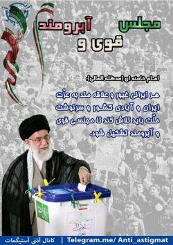 مجلسی به بلندای قامت ایران اسلامی