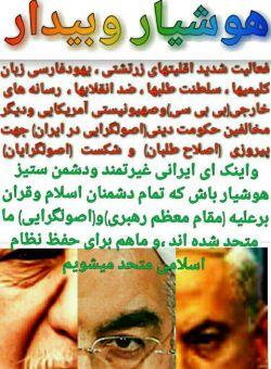 ایرانی به هوش باش