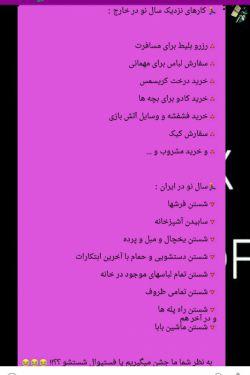 نظر شما چیه؟:-?