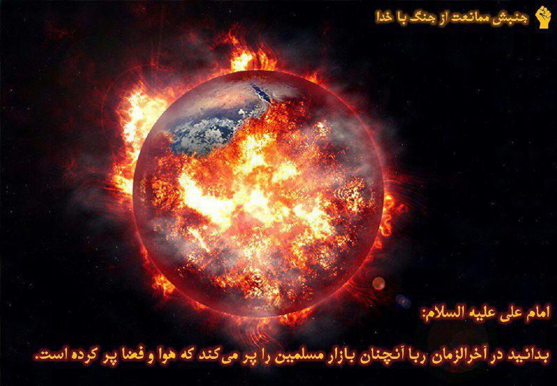 اندکی تامل: آخرالزمان #انقلاب_اقتصادی http://reba.ir/hadith-page