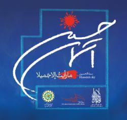 مستند آسمان حسین