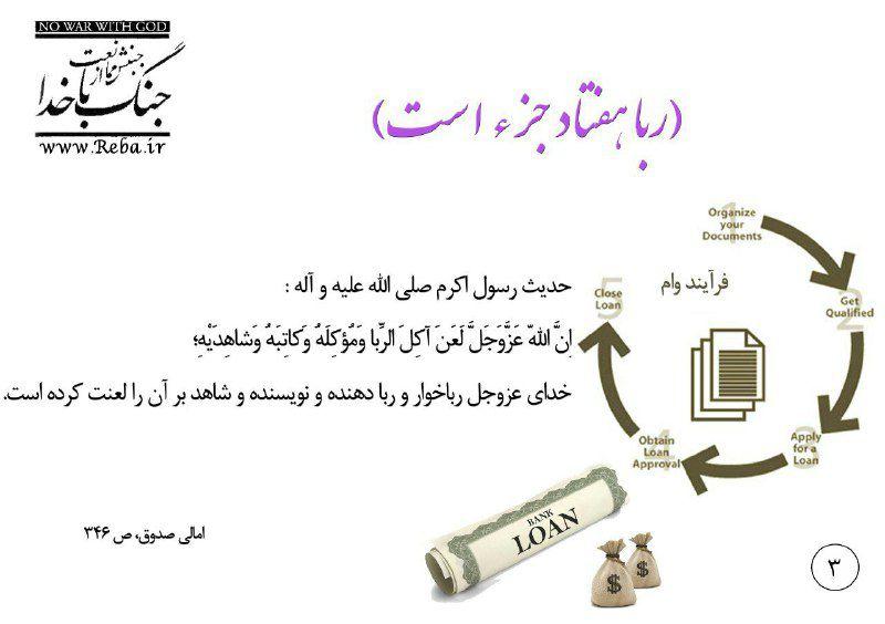 #اندکی_تامل: ربا هفتاد جزء است. #انقلاب_اقتصادی http://reba.ir/hadith-page/