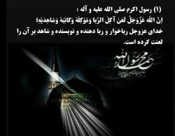 #اندکی_تامل: لعن شدگان #انقلاب_اقتصادی http://reba.ir/hadith-page/