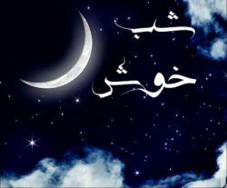 شب همگی خوش