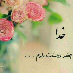 """اعتماد به خدا نردبان رسیدن به هر بلندایے است """"امام جواد (ع)"""""""