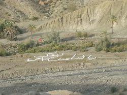 روستای اسپند