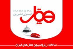 سامانه رزرواسیون هتل پل رزرو آنلاین هتل های ایران http://www.iranhotelpol.com