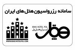 هتل پل