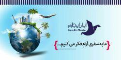 ایران ایر چارتر : خرید اینترنتی بلیط هواپیما