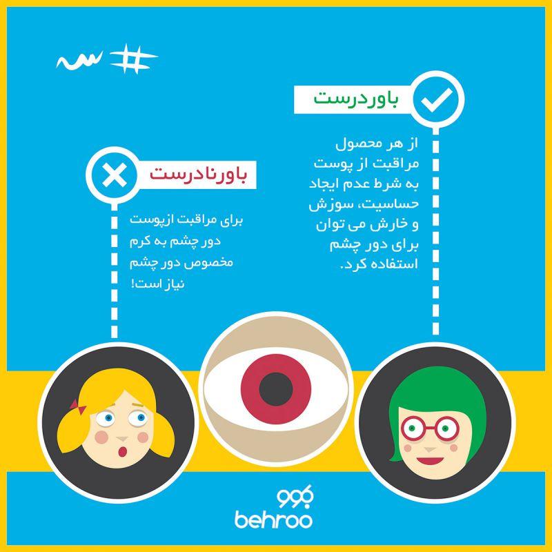 همیشه به دنبال تهیه كرم خوب مخصوص دور چشم هستید؟ احتمالا دچار اشتباه شده اید. باور نادرست شماره سه مربوط به پوست دور چشم و مراقبت از آن است. #باور_نادرست #زیبایی #كرم_دورچشم #مراقبت_از_پوست