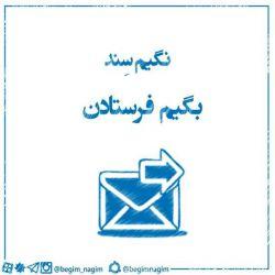 نگیم #سند ، بگیم #فرستادن .. #فارسی_را_پاس_بداریم