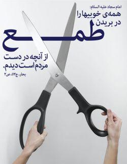 امام سجاد(علیه اسلام):همۀ خوبیها را در بریدن طمع از آنچه در دست مردم است دیدم.