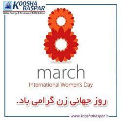 ۸ مارس روز جهانی زنان مبارک باد.