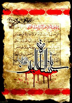 سلام بر مادر حسین ع