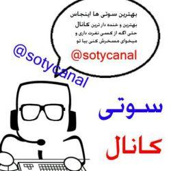 کانال من تو تلگرام @sotycanal پر از جک و عکس توپ