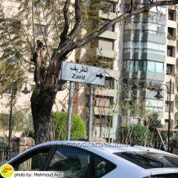 خیابانی در #لبنان به اسم #وزیر_خارجه مان دکتر #محمدجوادظریف
