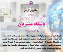 باشگاه مشتریان بانک ایران زمین