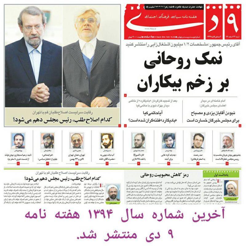 """تیتر اول شماره 224 این هفته نامه به آمار های بزک شده و غیر واقعی دولت راستگویان در خصوص اشتغال ایی با عنوان"""" نمک روحانی بر زخم بیکاران"""" پرداخته است."""