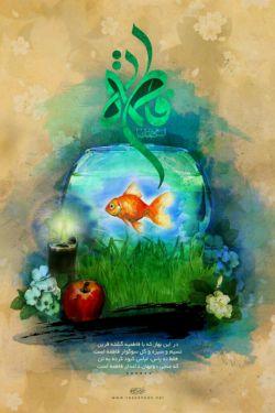 آیا برای چیدن گل، استفاده از ؛  میخ و فشار و ضربه و آتش ،شدید  نیست؟....   آجرک الله یا بقیه الله (عج)...  #یا_فاطمه_الزهرا(س)