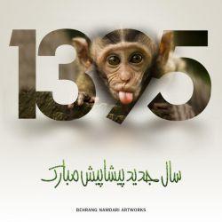 سال میمون،ایشالا که میمون باشه