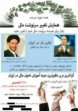 روحانیت در خدمت اقتصاد لیبرالی  #انقلاب_اقتصادی