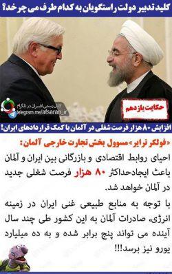 افزایش 80 هزار فرصت شغلی در آلمان باکمک قراردادهای ایران!
