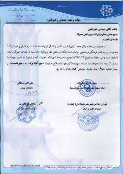 پیگیری اصلاح نام شهر مهردشت در نرم افزار بادصبا