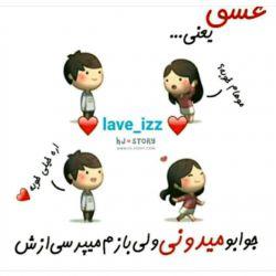 عشق یعنی...؟؟؟  کامنت لطفا....