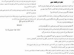 سفره هفت سین... نوشته خودمهههه......میدونم خوب نشده ولی شما بخونیددددد...این هم لینک سایت بهشهر نیوز که منتشرش کرد : http://behshahr-news.ir/?p=23627