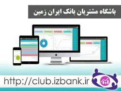 #بانک_ایران_زمین